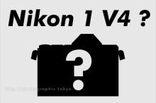 Nikon-1-V4-イメージ