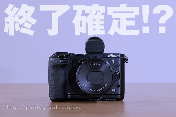 Nikon 1 終了確定!?