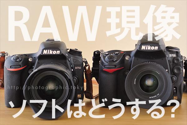 RAW現像ソフト選びイメージ