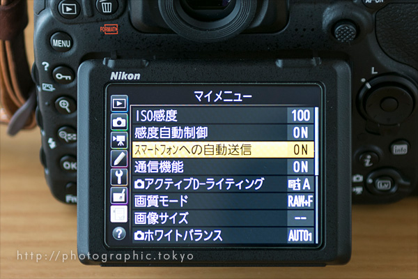 D500マイメニュー