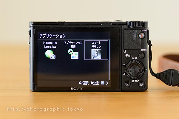 RX100M5スマートリモコン選択画面